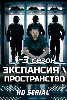 Подборка видео-материалов, меняющих взгляды на реальность, в том числе на которые ссылается Девид Уилкок,  и о приближающемся Событии - Страница 3 Serial-Jekspansija-Prostranstvo-3-sezon-LostFilm