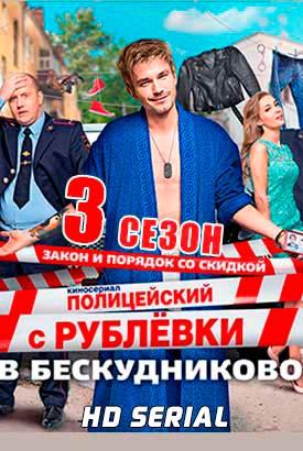 Полицейский с Рублёвки 3 сезон (2018) смотреть онлайн