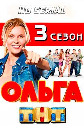 Ольга (2016) всё о фильме, отзывы, рецензии смотреть видео.