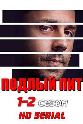 Сериал Вечность 1 сезон смотреть онлайн бесплатно в хорошем качестве
