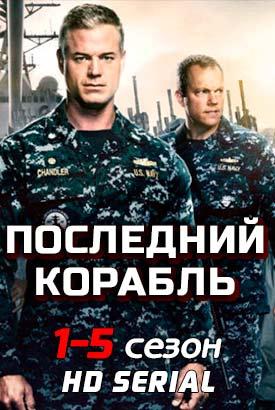Последний корабль 3 сезона (2014) скачать торрентом сериал бесплатно.