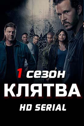 Смотреть бесплатно сериал член 1 сезон