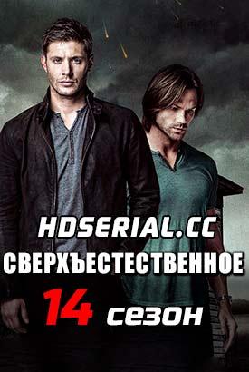 Супернатурал сезон 2 онлайн hd
