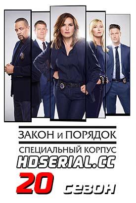 сериал закон и порядок специальный корпус 13 сезон